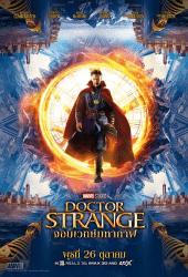 Doctor Strange (2016) ด็อกเตอร์ สเตรนจ์ จอมเวทย์มหากาฬ