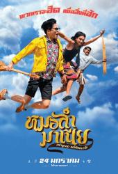 หมอลำมาเนีย (2019) Mor-Ram-Mania