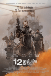 12 Strong (2018) 12 ตายไม่เป็น