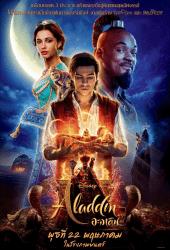 Aladdin (2019) อะลาดิน