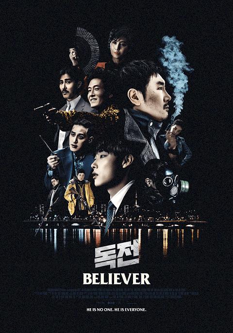 Believer (2018) โจรล่าโจร [ซับไทย]