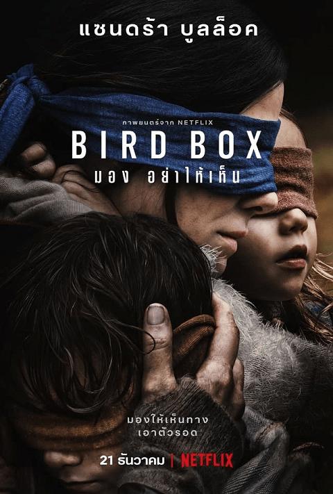 Bird Box (2018) มอง อย่าให้เห็น [ซับไทย]