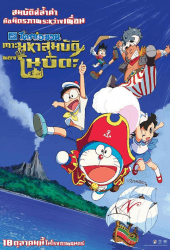 Doraemon The Movie Nobita's Treasure Island (2018) โดราเอมอน ตอน เกาะมหาสมบัติของโนบิตะ