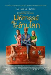 Extraordinary Journey of the Fakir (2019) มหัศจรรย์ลุ้นรักข้ามโลก