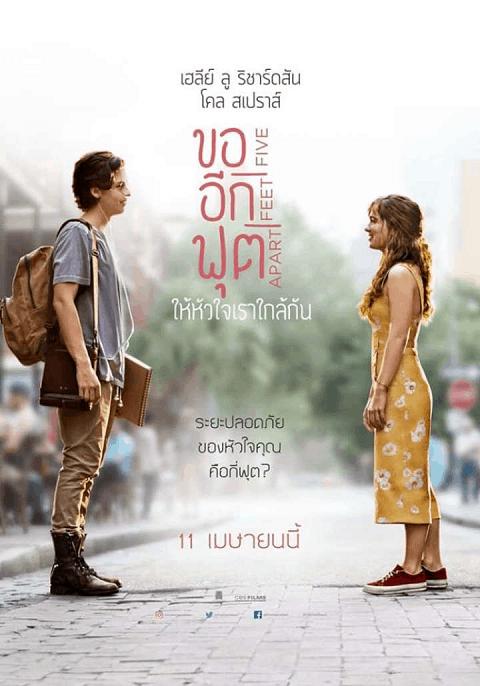 Five Feet Apart (2019) ขออีกฟุตให้หัวใจเราใกล้กัน [ซับไทย]