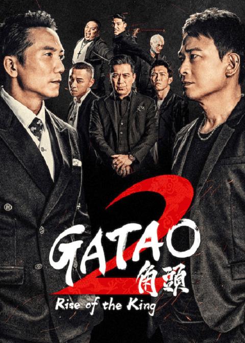 Gatao 2 The New King (2018) เจ้าพ่อ 2 มังกรผงาด [ซับไทย]