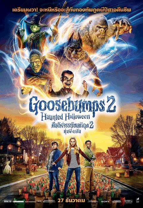 Goosebumps 2 (2018) คืนอัศจรรย์ขนหัวลุก หุ่นฝังแค้น