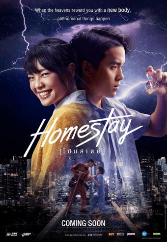 ผลการค้นหารูปภาพสำหรับ Homestay (2018)