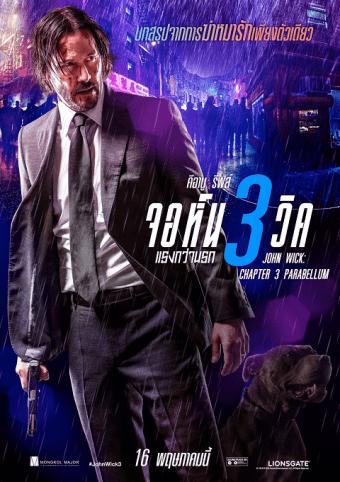 ดูหนัง John Wick Chapter 3 (2019) จอห์น วิค แรงกว่านรก 3   iMovie-HD COM