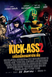 Kick Ass 2 (2013) เกรียนโคตรมหาประลัย 2
