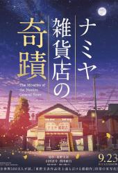 Namiya zakkaten no kiseki (2017) ปาฎิหาริย์ร้านขายของชำนามิยะ