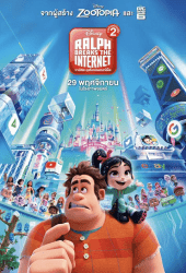 Ralph Breaks 2 the Internet (2018) ราล์ฟตะลุยโลกอินเทอร์เน็ต 2