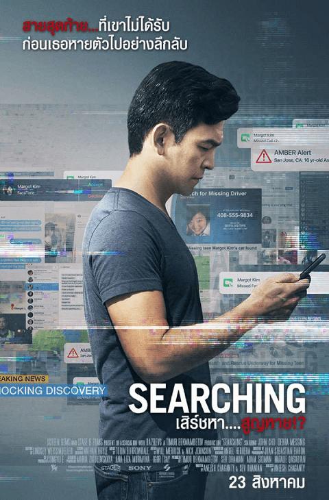 Searching (2018) เสิร์ชหา สูญหาย