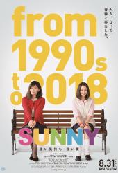 Sunny Tsuyoi Kimochi Tsuyoi Ai (2018) วันนั้น วันนี้ เพื่อนกันตลอดไป