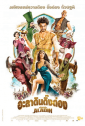 The New Adventures Of Aladin (2015) อะลาดินดิ๊งด่อง
