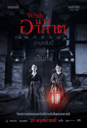 The Wrath (2018) นางอาฆาต
