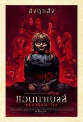 Annabelle 3 Comes Home (2019) แอนนาเบลล์ ตุ๊กตาผีกลับบ้าน