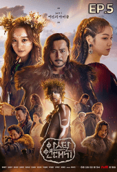 Arthdal Chronicles EP 5 ซับไทย