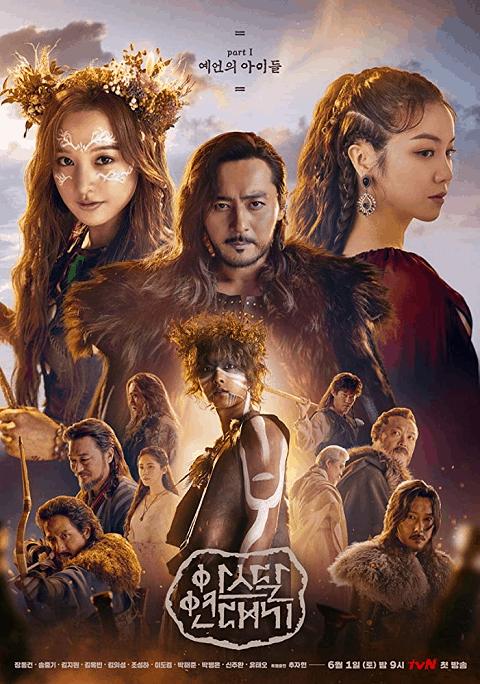 Arthdal Chronicles (2019) อาธดัล สงครามสยบบัลลังก์ [ซับไทย]