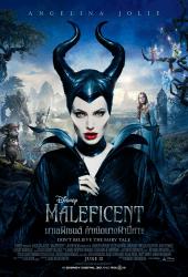 Maleficent มาเลฟิเซนต์ กำเนิดนางฟ้าปีศาจ