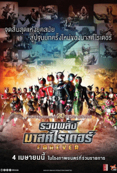 Masked Rider Heisei Generations Forever 2019 รวมพลังมาสค์ไรเดอร์ ฟอร์เอเวอร์
