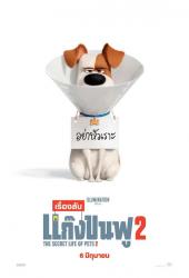 Secret Life of Pets 2 (2019) เรื่องลับแก๊งขนฟู 2