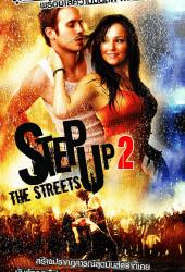 Step Up 2 The Streets สเต็ปโดนใจ หัวใจโดนเธอ 2 2008