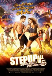 Step Up 5 All In สเต็ปอัพโดนใจ หัวใจโดนเธอ 5