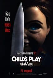 Childs Play (2019) คลั่งฝังหุ่น poster