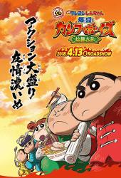 Crayon Shin-chan Burst Serving Kung Fu Boys - Ramen Rebellion (2018) ชินจังเดอะมูฟวี่ ตอน เจ้าหนูกังฟูดุ๊กดิ๊กพิชิตสงครามราเม็ง