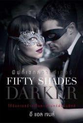 Fifty Shades Darker (2017) ฟิฟตี้เชดส์ดาร์กเกอร์