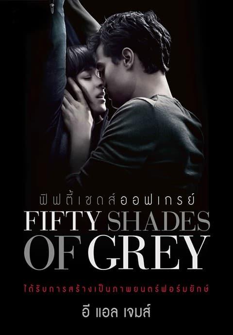 Fifty Shades of Grey (2015) ฟิฟตี้เชดส์ออฟเกรย์ hd