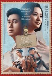 From Bangkok to Mandalay (2016) ถึงคน…ไม่คิดถึง