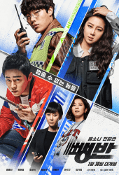 Hit and Run Squad (2019)
