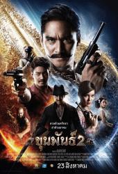 Khun Pan 2 (2018) ขุนพันธ์ 2