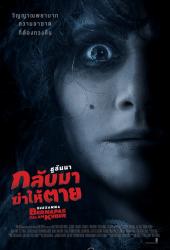 Suzzanna Buried Alive (2018) ซูซันนา กลับมาฆ่าให้ตาย
