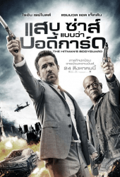The Hitman s Bodyguard (2017) แสบ ซ่าส์ แบบว่าบอดี้การ์ด