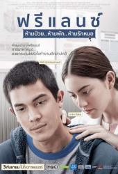 ฟรีแลนซ์ ห้ามป่วย ห้ามพัก ห้ามรักหมอ (2015) Freelance
