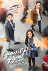 รักแท้...แพ้แรงดึงดูด (2018) Gravity of Love