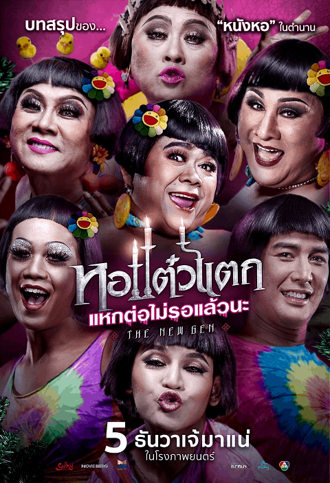 Oh My Ghost 5 Thai Full Movie Eng Sub idea gallery