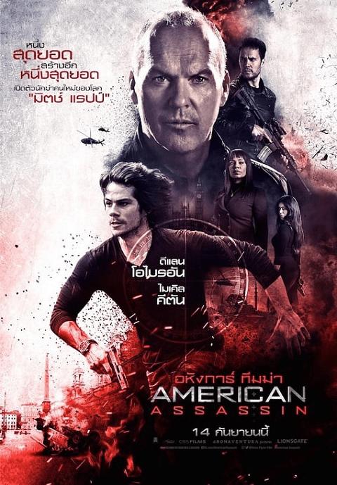 american assassin (2019)