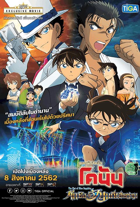 ผลการค้นหารูปภาพสำหรับ Detective Conan: The Fist of Blue Sapphire (2019) : ยอดนักสืบจิ๋วโคนัน: ศึกชิงอัญมณีสีคราม
