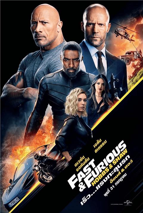 ผลการค้นหารูปภาพสำหรับ Fast And Furious Hobbs and Shaw (2019) เร็ว แรงทะลุนรกฮ็อบส์ แอนด์ ชอว์