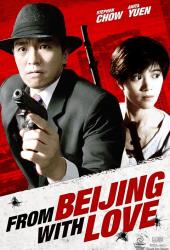 From Beijing with Love (1994) พยัคฆ์ไม่ร้าย คัง คัง ฉิก