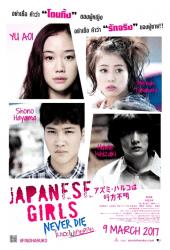 Japanese Girl Never Dies (2016) โมเอะไม่เคยตาย poster