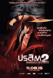 Parasyte 2 (2015) ปรสิต 2 เพื่อนรักเขมือบโลก poster