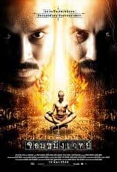จอมขมังเวทย์ (2005) Necromancer
