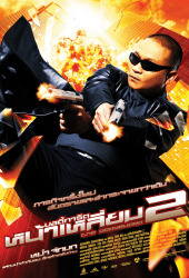บอดี้การ์ดหน้าเหลี่ยม 2 The Bodyguard 2