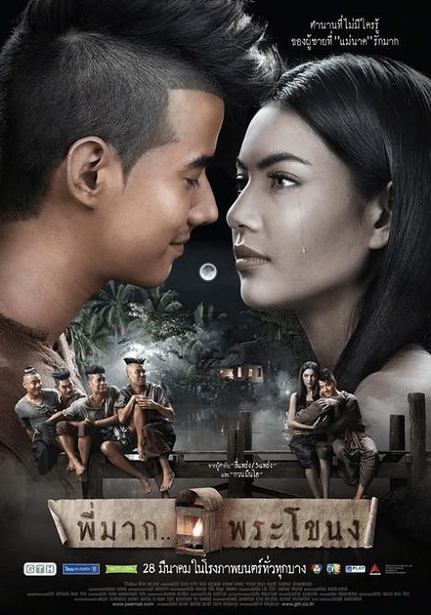 พี่มาก พระโขนง (2013) Pee Mak Phra Khanong