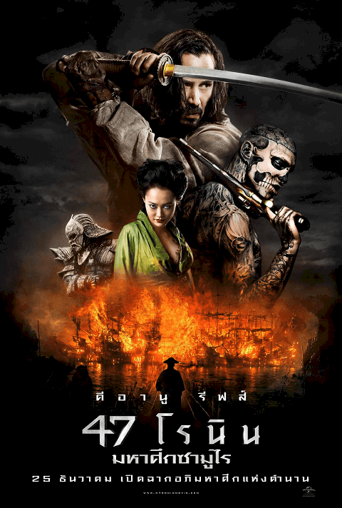 47 Ronin (2013) มหาศึกซามูไร